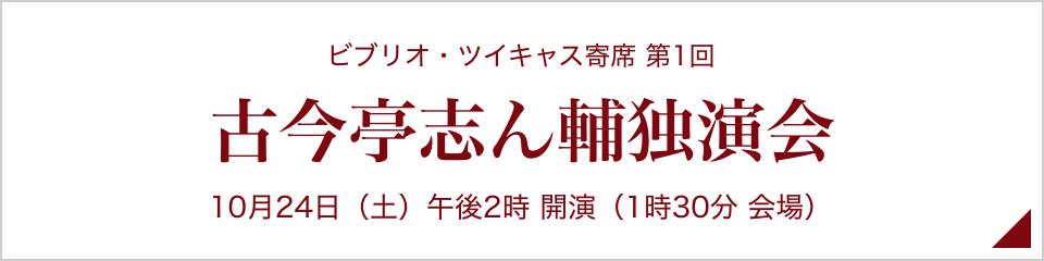 ビブリオ・ツイキャス寄席 第1回 古今亭志ん輔独演会