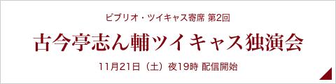 ビブリオ・ツイキャス寄席 第2回 古今亭志ん輔独演会